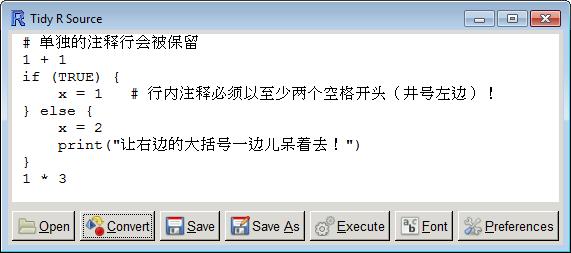 formatR:R代码整容后