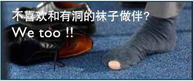 阮一峰网站上的袜子广告