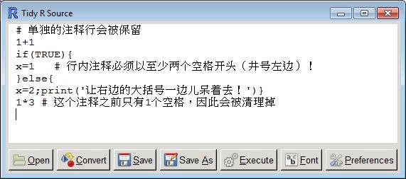 formatR:R代码整容前